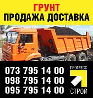 Грунт с доставкой по Сумам и Сумской области