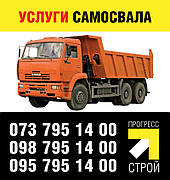 Услуги самосвала от 5 до 40 т в Сумах и Сумской области