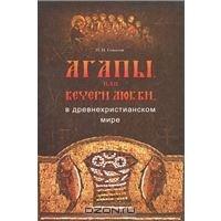 Агапы, или вечери любви, в древнехристианском мире.П. Н. Соколов