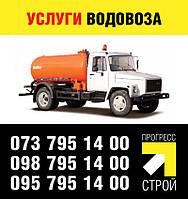 Услуги водовоза в Сумах и Сумской области
