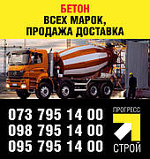 Бетон всех марок в Сумах и Сумской области
