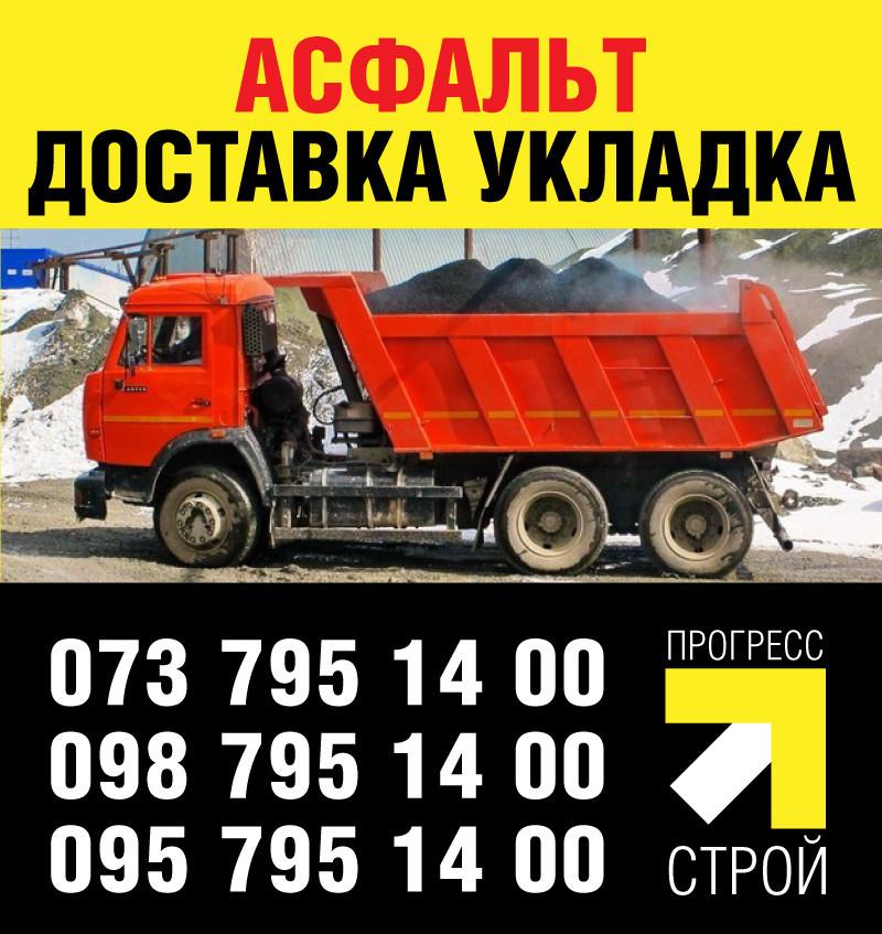 Асфальт с доставкой по Тернополю и Тернопольской области