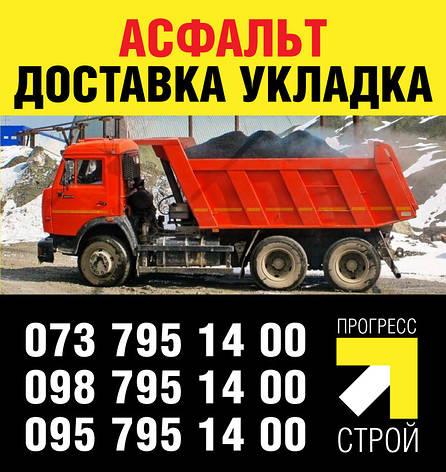 Асфальт с доставкой по Тернополю и Тернопольской области, фото 2
