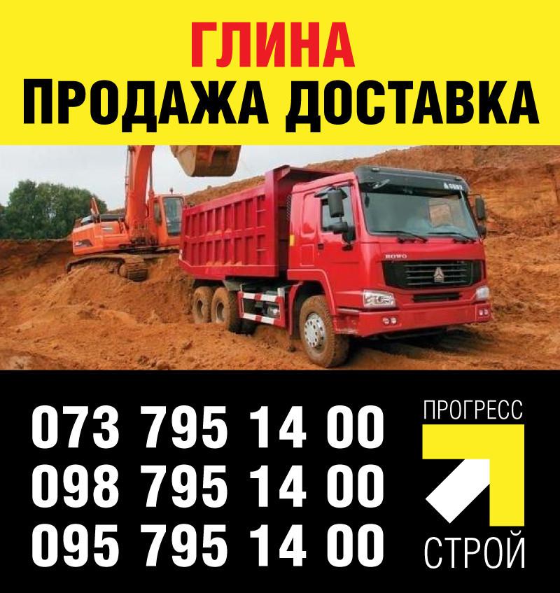Глина  с доставкой по Харькову и Харьковской области