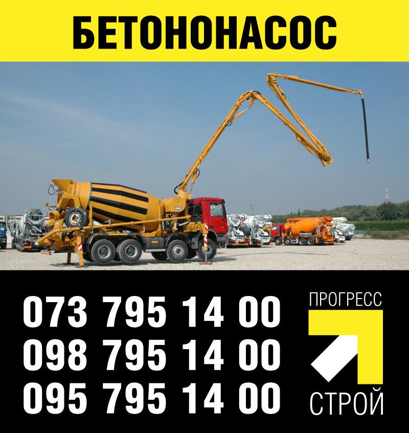 Услуги бетононасоса в Хмельницке и Хмельницкой области