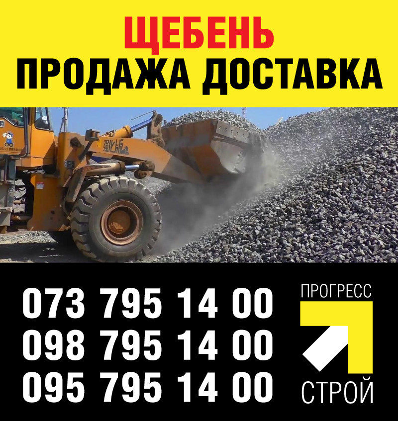 Щебень с доставкой по Черкассам и Черкасской области