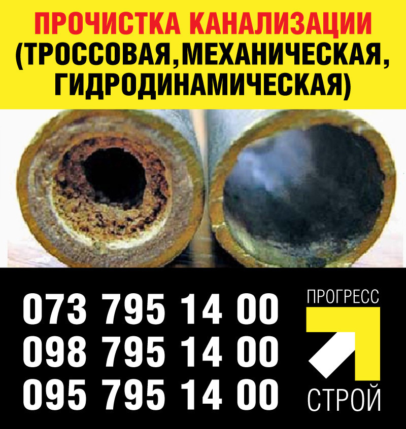 Прочистка канализации в Черкассах и Черкасской области