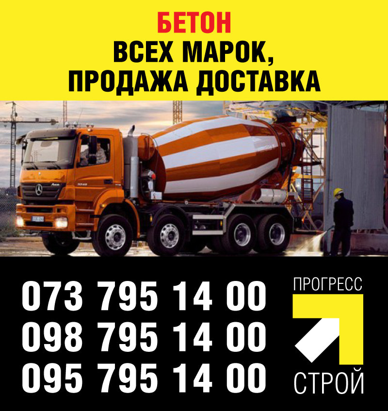 Бетон всех марок в Черкассах и Черкасской области