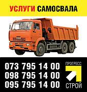 Услуги самосвала от 5 до 40 т в Черновцах и Черновицкой области
