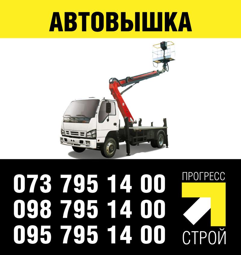 Услуги автовышки в Черновцах и Черновицкой области