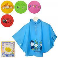 Детский дождевик с капюшоном на кнопках Profi (MK 1666)