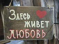 """Табличка """"любовь"""" из дерева"""