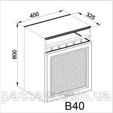 Кухонный модуль верхний Роксана В 40