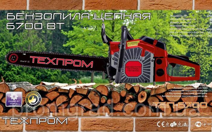 Бензопила Техпром ТБП-6700 (у металі)