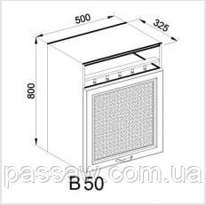 Кухонный модуль верхний Роксана В 50