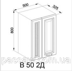 Кухонный модуль верхний Роксана В 50 2Д