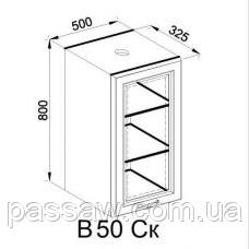 Кухонный модуль верхний Роксана В 50 Ск