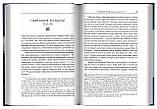 Книга Иисуса Навина. Игумен Арсений (Соколов), фото 3