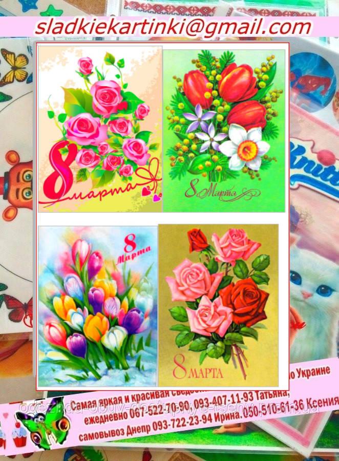 8 Марта - вафельные и сахарные картинки