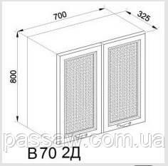 Кухонный модуль верхний Роксана В 70 2Д