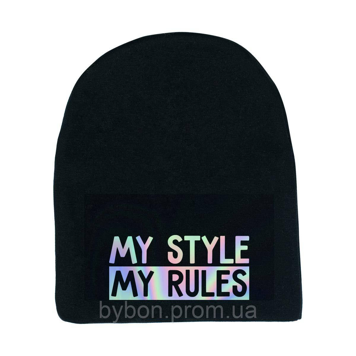Шапка My style my rules, hologram