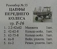 Ремкомплект цапфы переднего колеса трактора Т-16