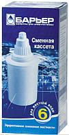 Кассета сменная Барьер-6 для жесткой воды