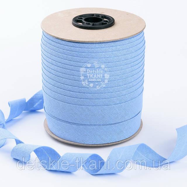 Косая бейка голубого цвета 18 мм