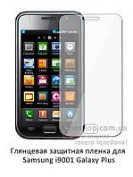 Глянцевая защитная пленка для Samsung i9001 Galaxy S Plus