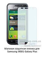 Матовая защитная пленка для Samsung i9001 Galaxy S Plus
