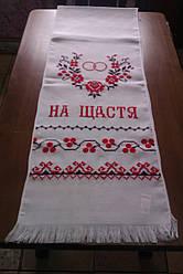 "Український  весільний рушник  ""На щастя, на долю"", ручна робота"