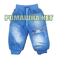 Детские утепленные джинсы р. 86 на махре для мальчика теплые зимние Турция 3997 Голубой
