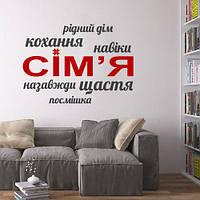 Интерьерная виниловая текстовая наклейка Семья (самоклеющаяся пленка), фото 1