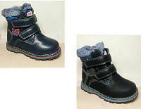 Зимние тёплые ботинки мальчикам, р. 27, 28,30