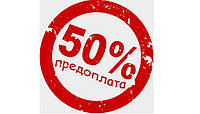 Мин 50% предоплата заказа