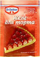 Желе для торта красное 8 г Dr. Oetker (5941132002188)