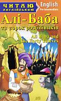 Алі-Баба і сорок розбійників / Ali Baba and Forty Thieves | Pre-Intermediate | Арий