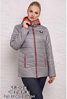 Женская демисезонная куртка от производителя.