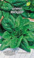 Семена Шпинат Матадор 3 г (Семена Украины)