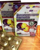 Усиленная СИЛЬНЕЙШАЯ!!!формула с витаминами Волшебные бобы для похудения