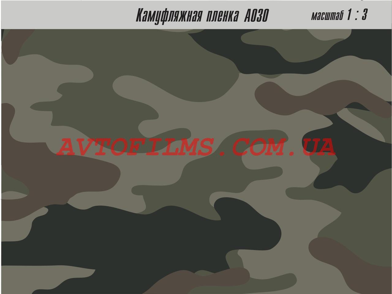 Камуфляж темные пятна KPMF A030