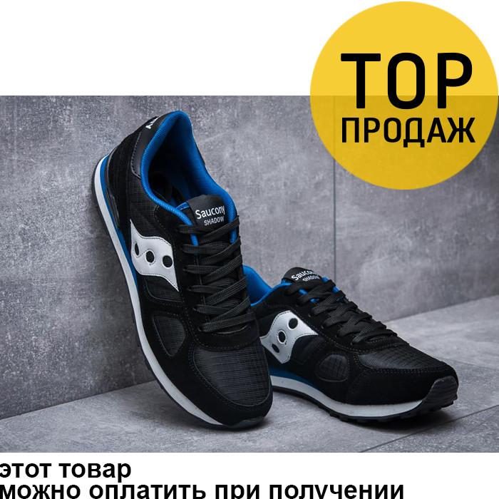Мужские кроссовки Saucony Shadow, черные с синим   кроссовки мужские  Саукони Шадоу, замша, 89e0eb1d3d0