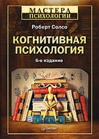 Когнитивная психология. 6-е изд. Солсо Р