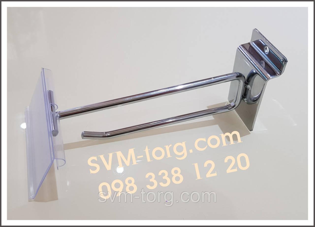 Крючок хромированный на эконом панель с ценником,15 см. (6мм.)