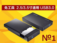 "Карман для HDD 3.5"" SATA USB 3.0 Orico оригинал в наличии Качество!!!"