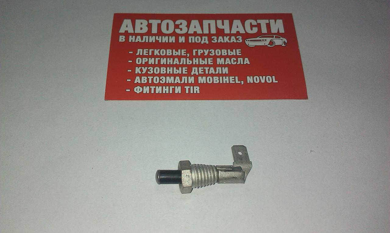 Концевик (Ручника ВАЗ,ЗАЗ, выключателя подсоса)