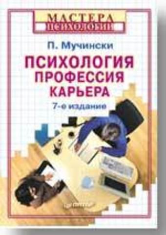 Психология. Профессия. Карьера. 7-е изд. Мучински П.