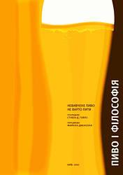 """Книга """"Пиво і філософія. Невивчене пиво не варто пити"""""""