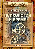Психология и время Петровский А. В.