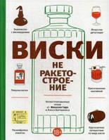 """Книга """" Виски не ракетостроение"""" Микаэль Гидо"""